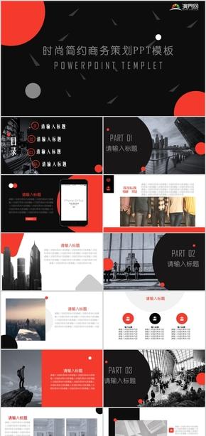 红黑时尚简约杂志风商务策划企业宣传PPT模板