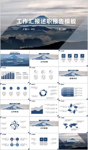 大气山峰工作汇报述职报告PPT模板