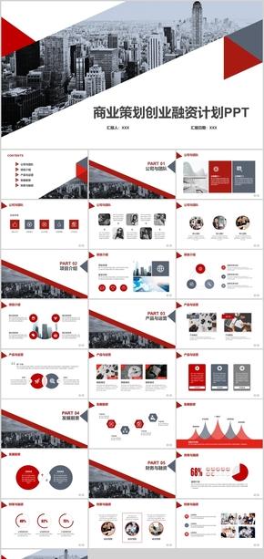 红色扁平大气商业策划创业计划融资PPT模板