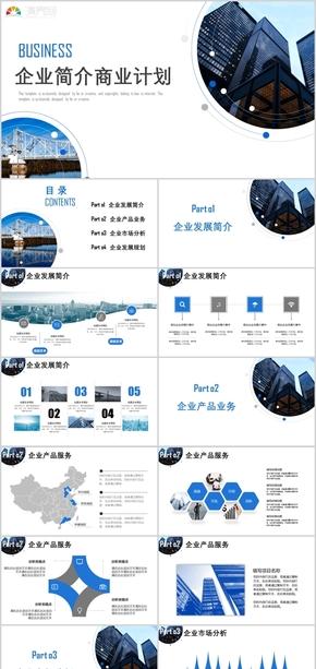 蓝色圆球简约大气企业介绍商业计划PPT模板