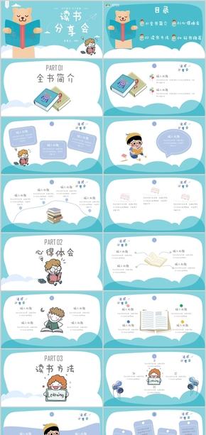 儿童卡通世界读书日读书分享会PPT模板