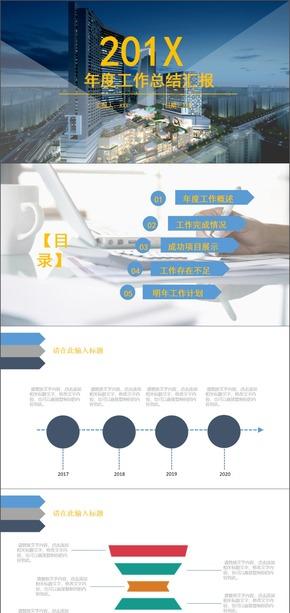 蓝色扁平工作汇报总结PPT模板