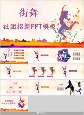 彩色炫酷街舞社团招新PPT模板