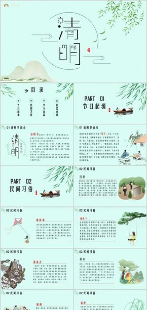 绿色清新简约清明节介绍PPT模板