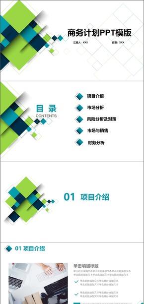 蓝绿商务计划汇报PPT模板