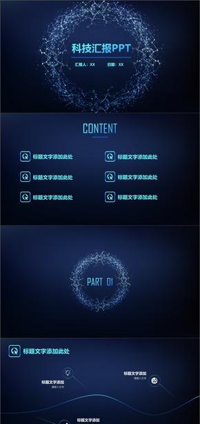 深蓝科技行业汇报PPT模板