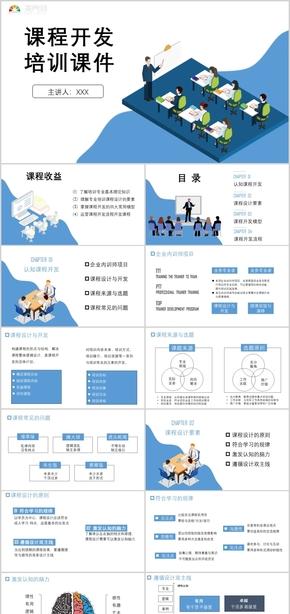 藍色簡約企業課程開發培訓課件PPT