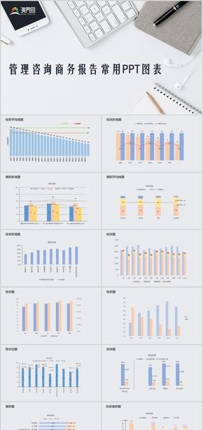 管理咨询商务汇报总结常用PPT可编辑图表