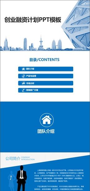 蓝色简约大气商业计划融资PPT模板