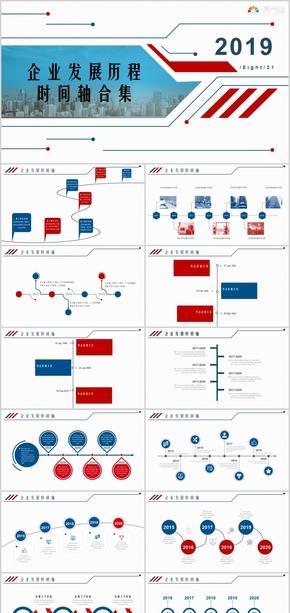 企业介绍企业发展历程企业大?#24405;?#26102;间轴PPT图表