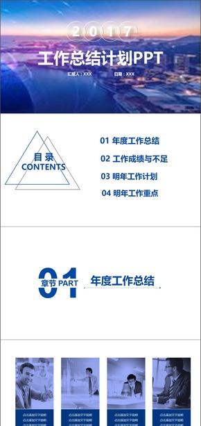 蓝色商务展示工作总结PPT模板