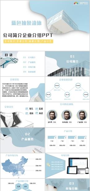 蓝色抽象流体公司简介企业介绍商业计划产品介绍PPT模板