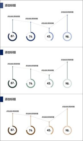 商务咨询PPT图表