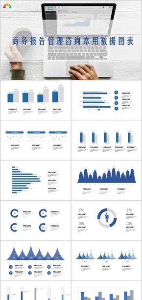 蓝色简约商务报告管理咨询数据信息图表PPT