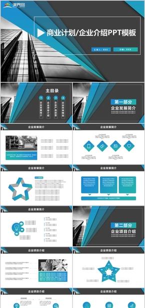 蓝色商务扁平大气商业计划企业介绍PPT模板