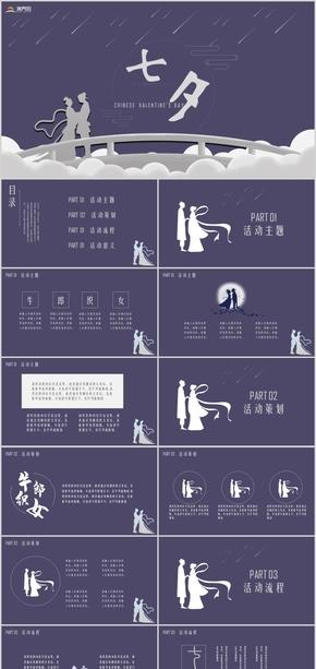 中国传统七夕情人节PPT模板