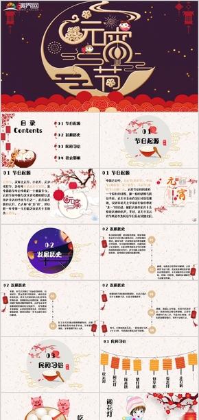 红色中国风元宵节元宵晚会元宵活动PPT模板