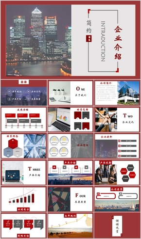 紅白企業介紹產品發布PPT模板