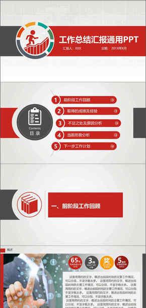 红色扁平工作汇报总结PPT模板