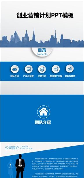 蓝色简约商业计划PPT模板