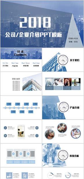 蓝色扁平大气企业介绍公司简介PPT模板
