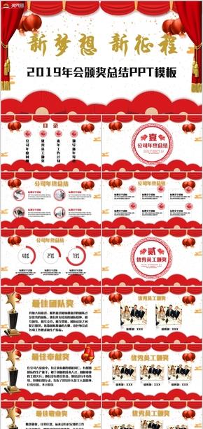 红色幕布简约大气年会颁奖总结展望PPT模板
