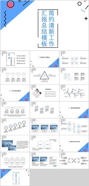 蓝色清新简约工作汇报总结PPT模板