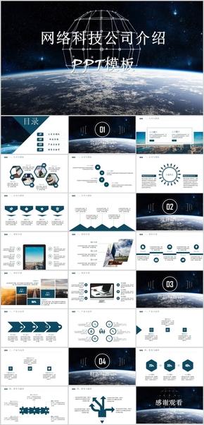 星球背景蓝色简约网络科技公司介绍PPT模板