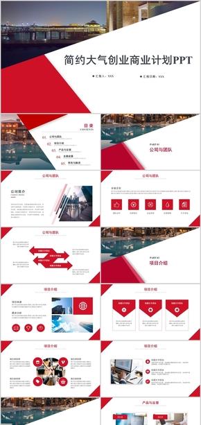 红色扁平大气商业计划创业融资PPT模板