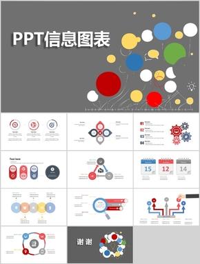 PPT信息图表
