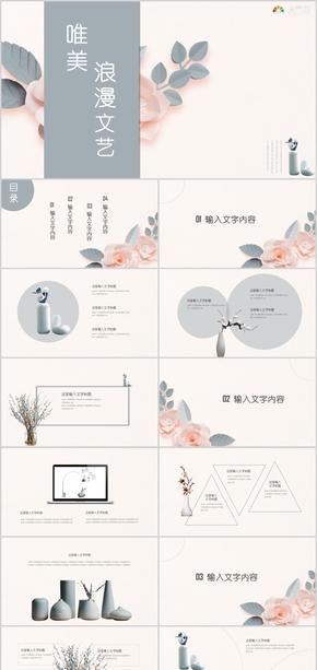 蓝粉唯美浪漫文艺小清新PPT模板