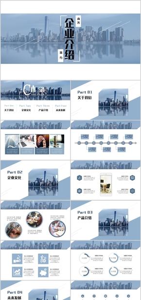 蓝色简约扁平大气商业计划企业介绍PPT模板