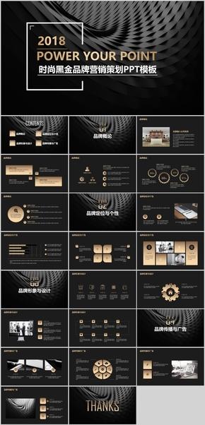 时尚黑金商务报告品牌策划营销PPT模板