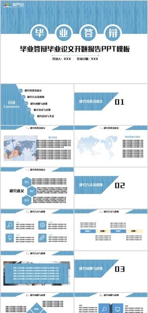 蓝色扁平简约大气毕业答辩开题报告PPT模板