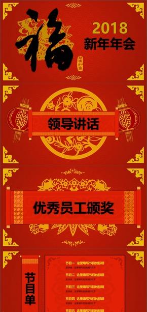 红色年会颁奖PPT模板
