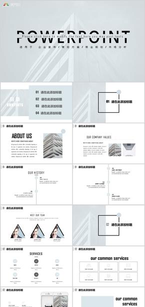 欧美蓝色简约大气企业介绍商业计划产品宣传PPT模板