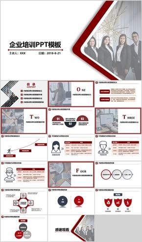 红色扁平企业员工培训PPT模板