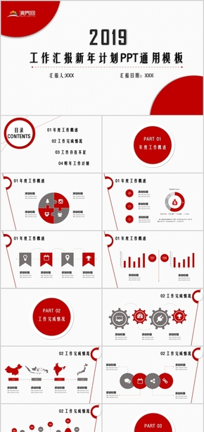 红色简约大气工作汇报总结PPT模板