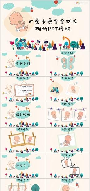 卡通可爱宝宝成长相册成长档案生日PPT模板
