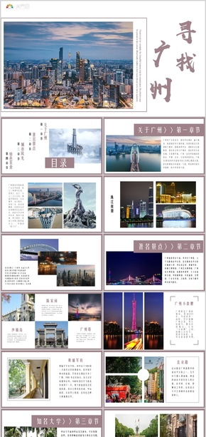 廣州城市旅游風光旅游相冊PPT