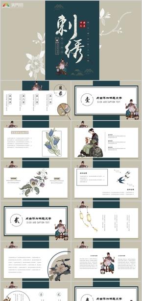 唯美文艺中国风刺绣PPT模板