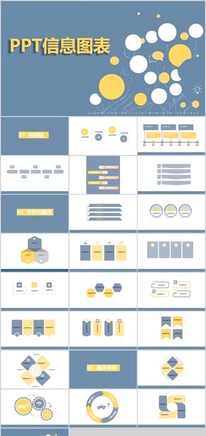 PPT信息图表合集