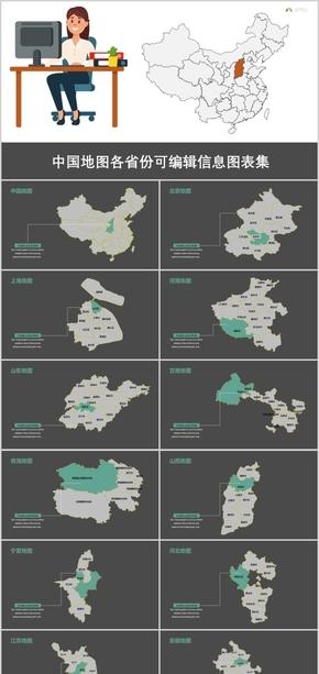 中国各省市地图可编辑信息图表合集