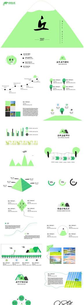 【丘】绿色清新简笔画风格工作汇报PPT
