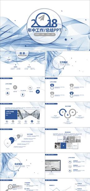 框架完整蓝色线条年中总结计划PPT模板