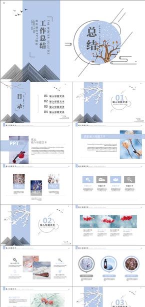 文藝小清新中國風雜志風年終總結PPT模板工作匯報商務通用