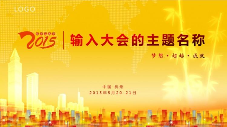 黄色商务大型会议模板