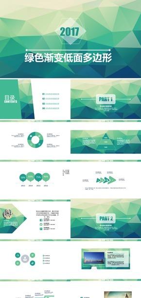 绿色渐变多边形简洁清新通用PPTppt模版