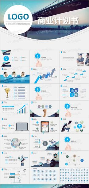 蓝色简约通用商业计划书