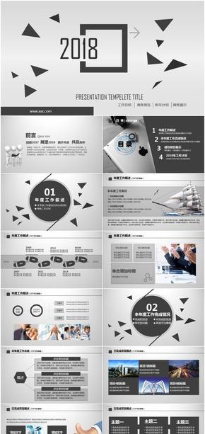 灰色素雅大气工作总结述职报告新年计划通用商务PPT模板